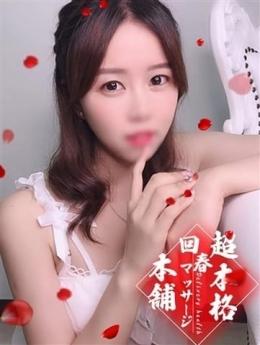 シズカ 超本格回春マッサージ本舗 (宇部発)