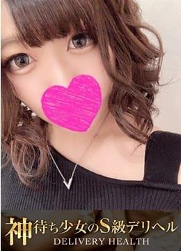 ふゆ 神待ち少女のS級デリヘル (静岡発)