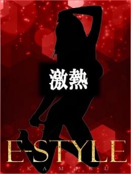 白鳥 華 神栖 E-STYLE (神栖発)