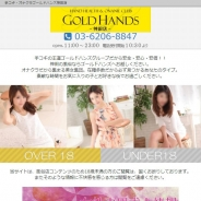 ゴールドハンズ 神田店