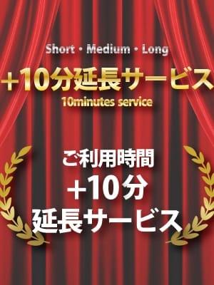 +10分延長サービス 柏セカンドハウス (柏発)