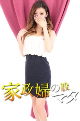ゆづき 家政婦のマタ (宇部発)