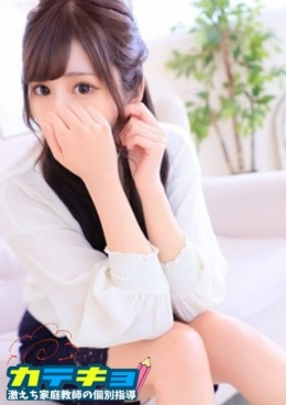 あい先生 カテキョ!~個別指導99分9999円~ (日暮里・西日暮里発)