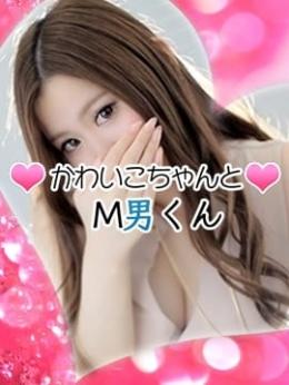 れいら かわいこちゃんとM男くん (大塚発)