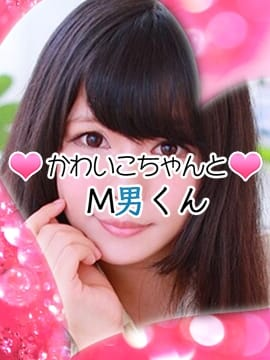 おと かわいこちゃんとM男くん (大塚発)