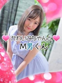 もか かわいこちゃんとM男くん (大塚発)