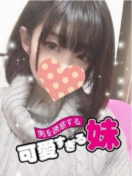 てんし 男を誘惑する可愛すぎる妹 (横浜町田IC発)