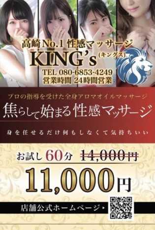 店長 KING's (高崎発)