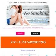 No.Smoking-タバコを吸わない女の子たちの店-