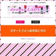 denmaLADY(電マ・レディー)MAX16000回転