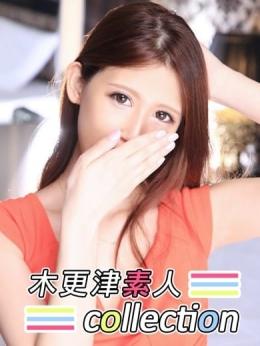 えり 木更津素人collection (木更津発)