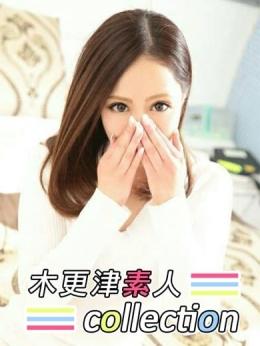 りん 木更津素人collection (木更津発)