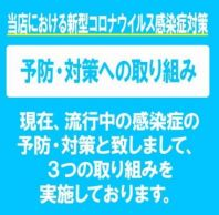 当店における新型コロナウイルス感染症対策