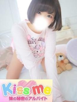 いちご Kiss me ~妹の秘密のアルバイト~ (白金高輪発)