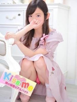 ゆめ★現役女子大生 Kiss me ~妹の秘密のアルバイト~ (白金高輪発)