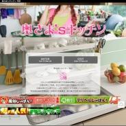 奥さま's キッチン