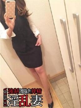 ちなみ 強制2度抜き!搾精淫乱妻 (東村山発)