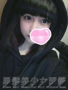 ゆな 黒髪美少女図鑑 (市川発)