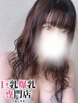 セリナ 巨乳爆乳専門店~揉みしだき~ (福山発)