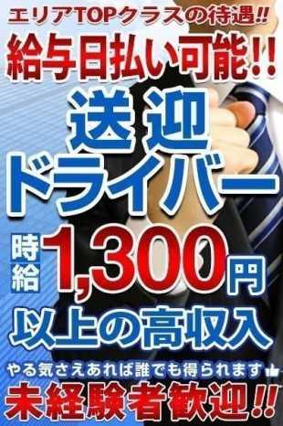 スタッフ・ドライバー募集中 こあくまな熟女たち千葉店(KOAKUMAグループ) (千葉発)