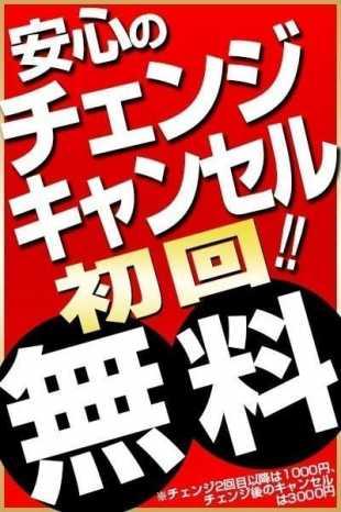 チェンジ&キャンセル 初回無料 こあくまな熟女たち静岡店 (静岡発)