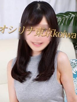 水本 高級デリヘル美尻専科 オシリナ東京Koiwa (小岩発)