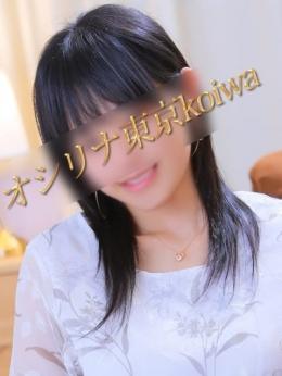川﨑 高級デリヘル美尻専科 オシリナ東京Koiwa (小岩発)
