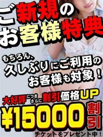15,000円OFF! 恋する人妻 (藤沢発)