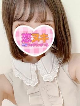 みおん 恋ヌキ~未熟ぴゅりてぃが~る (掛川発)