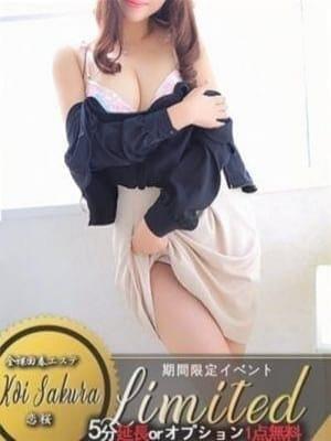 池田まひる 全裸性感エステ倶楽部恋桜 (船橋発)