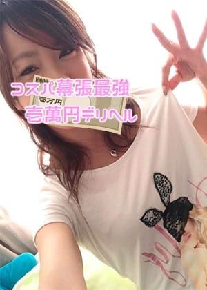 れな コスパ幕張最強壱萬円デリヘル (幕張発)