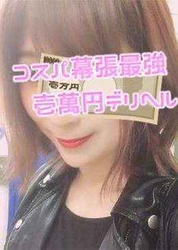 るか コスパ幕張最強壱萬円デリヘル (幕張発)