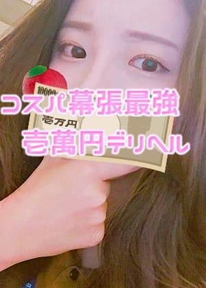 りさ コスパ幕張最強壱萬円デリヘル (幕張発)