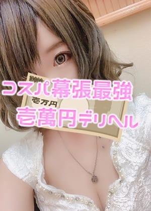 りか コスパ幕張最強壱萬円デリヘル (幕張発)