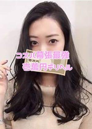 ゆりえ コスパ幕張最強壱萬円デリヘル (幕張発)