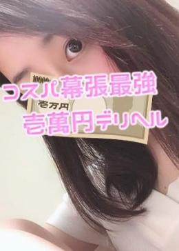 ゆいの コスパ幕張最強壱萬円デリヘル (幕張発)