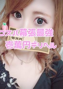 みな コスパ幕張最強壱萬円デリヘル (幕張発)