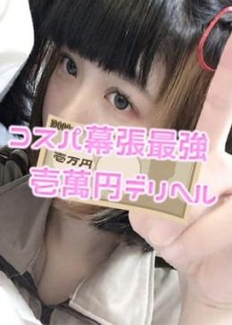 みどり コスパ幕張最強壱萬円デリヘル (幕張発)