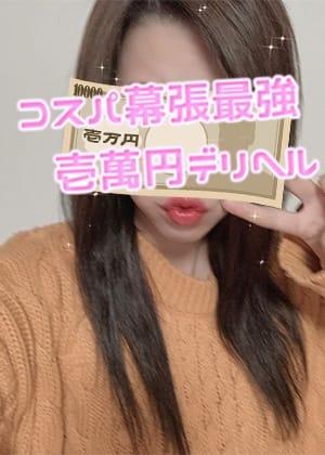 みう コスパ幕張最強壱萬円デリヘル (幕張発)