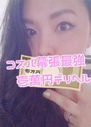 ひろみ コスパ幕張最強壱萬円デリヘル (幕張発)