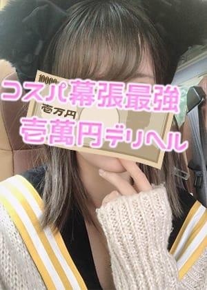 にな コスパ幕張最強壱萬円デリヘル (幕張発)