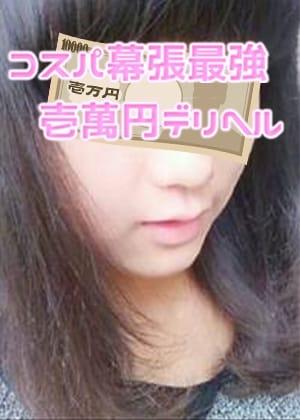 なみ コスパ幕張最強壱萬円デリヘル (幕張発)