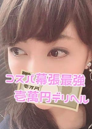 つぐみ コスパ幕張最強壱萬円デリヘル (幕張発)
