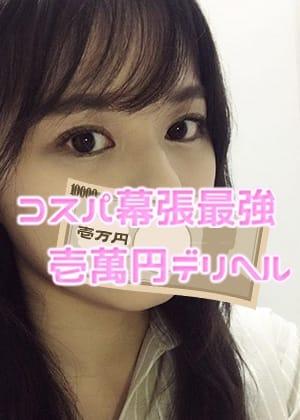 ちい コスパ幕張最強壱萬円デリヘル (幕張発)