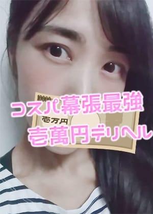じゅん コスパ幕張最強壱萬円デリヘル (幕張発)