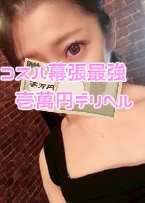 しずく コスパ幕張最強壱萬円デリヘル (幕張発)