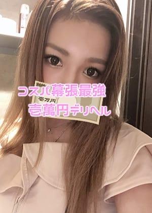 さなえ コスパ幕張最強壱萬円デリヘル (幕張発)