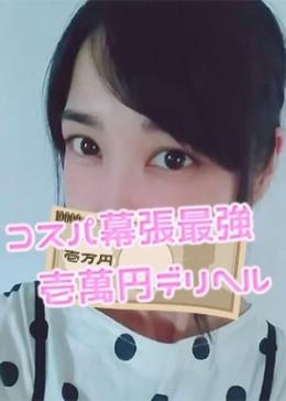 さき コスパ幕張最強壱萬円デリヘル (幕張発)