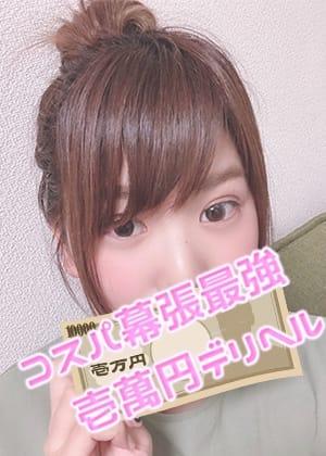 さおり コスパ幕張最強壱萬円デリヘル (幕張発)