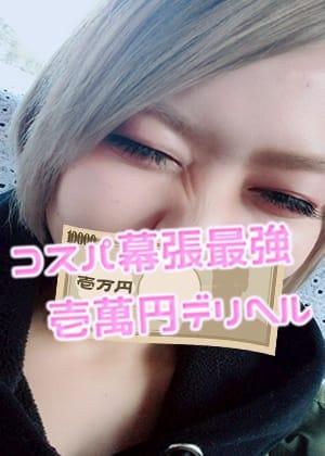 かや コスパ幕張最強壱萬円デリヘル (幕張発)